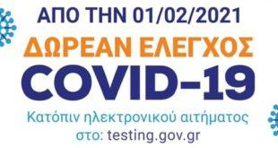 Ανακοίνωση για δωρεάν Covid Testing
