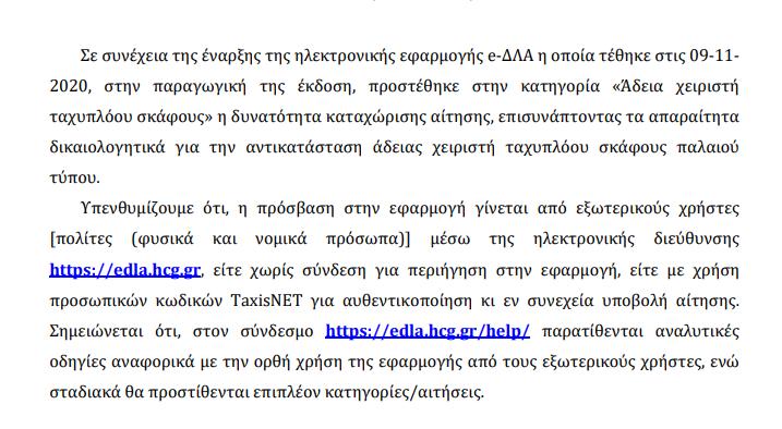 Λιμεναρχείο: Έναρξη της ηλεκτρονικής εφαρμογής E ΔΛΑ