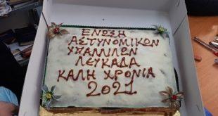 Η Ένωση Αστυνομικών Υπαλλήλων Λευκάδας έκοψε την πίτα της