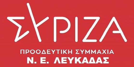 ΣΥΡΙΖΑ Π Σ Λευκάδας: Διαδικτυακή εκδήλωση για την παιδεία