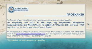 Διαδικτυακή ημερίδα για τον Τουρισμό στο Επιμελητήριο