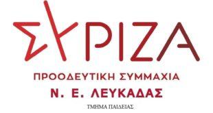 Ανακοίνωση της Επιτροπής Παδείας της Ν Ε του ΣΥΡΙΖΑ Λευκάδας
