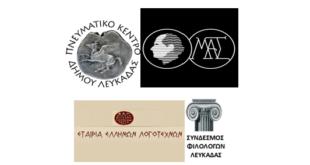 Τα αποτελέσματα του 6ου Πανελλήνιου Ποιητικού Διαγωνισμού