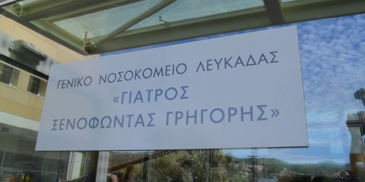Γ. Νοσοκομείο Λευκάδας: Δεν ξεμείναμε από εργαστήρια