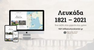 Λευκάδα 1821 2021 200 χρόνια από την Ελληνική Επανάσταση