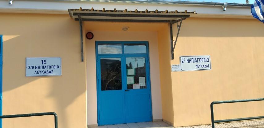 Εγγραφές νηπίων & μαθητών Α΄Δημοτικού σχ. έτους 2021 2022