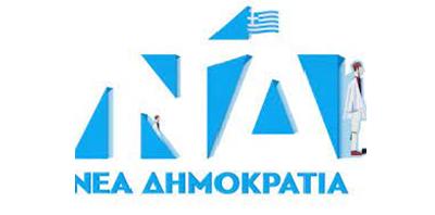 Η Δ Ε Ε Π Λευκάδας της Νέας Δημοκρατίας για την 25η Μαρτίου