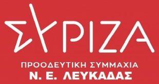 Ανακοίνωση της Ν Ε ΣΥΡΙΖΑ Προοδευτική Συμμαχία