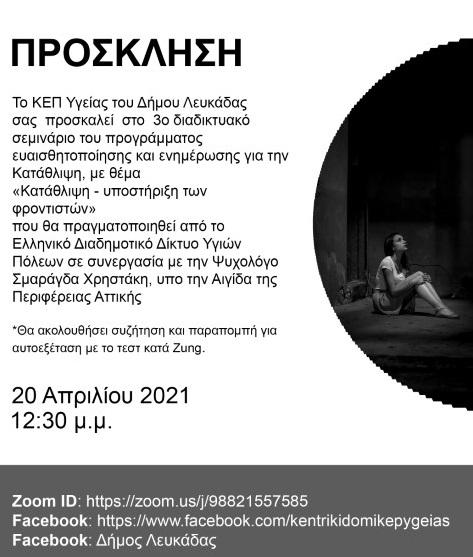 Πρόσκληση για την 3η ομιλία για την κατάθλιψη