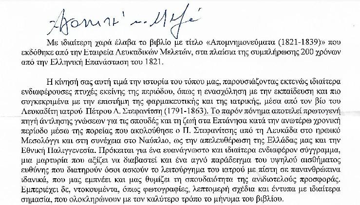 Επιστολή του Προέδρου της Βουλής στη Ε. Λ. Μ.