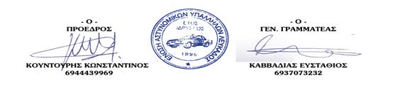 Συγχαρητήρια της Ένωσης Αστυνομικών Υπαλλήλων Λευκάδας
