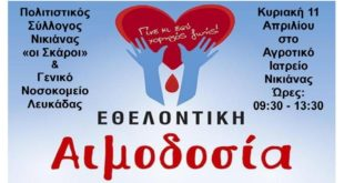Εθελοντική αιμοδοσία στη Νικιάνα