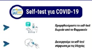 ΠΕ Λευκάδας: Οδηγίες για την χρήση των Self Tests