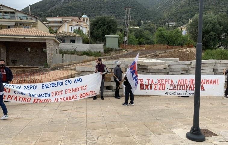 Η διαμαρτυρία για την παράδοση του