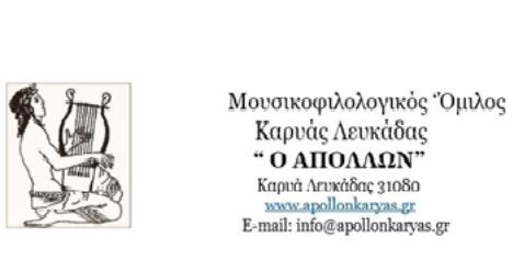 Αντί επικήδειου στον Νίκο Θάνο από τον Απόλλωνα Καρυάς