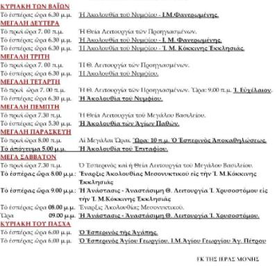 Ακολουθίες της Μ. Εβδομάδας σε Φανερωμένη & Κόκκινη Εκκλησιά