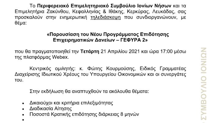 Τηλεδιάσκεψη των Επιμελητηρίων Ι.Ν. για το ΓΕΦΥΡΑ 2