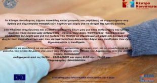 Πρόσκληση για πασχαλινές κάρτες
