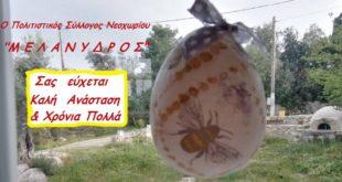 """Ευχές από τον """"Μελάνυδρο"""" Νεοχωρίου…"""