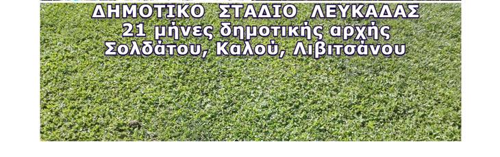 """Ανακοίνωση της παράταξης """"Όλοι για τη Λευκάδα"""""""