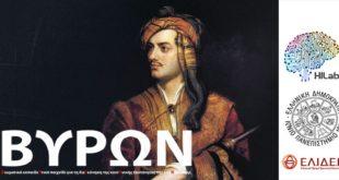 ΒΥΡΩΝ: Διαδικτυακή Ημερίδα για την Ελληνική Επανάσταση
