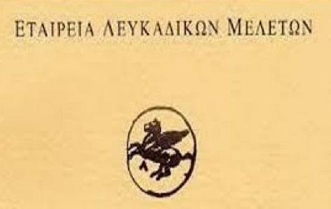 Συλλυπητήριο μήνυμα της Εταιρείας Λευκαδικών Μελετών