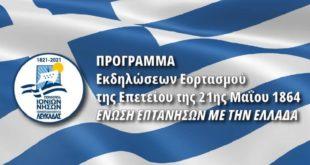 Πρόγραμμα εορτασμού 157ης επετείου από την Ένωση Επτανήσων