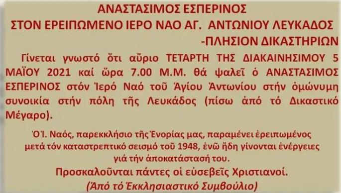 Αναστάσιμος Εσπερινός στον Άγιο Αντώνιο