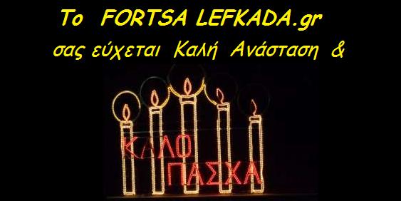 Το Fortsa Lefkafda σας εύχεται…