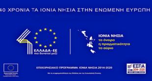 Εκδήλωση για τα 40 χρόνια Ιόνια Νησιά στην Ενωμένη Ευρώπη