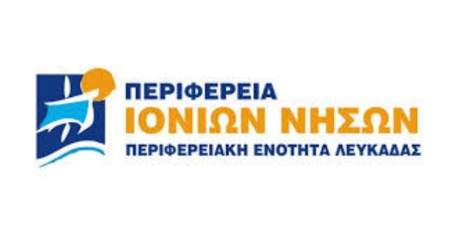 Μήνυμα αντιπ/ρχη Λευκάδας προς υποψηφίους