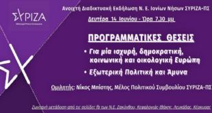 Ν Ε  Λευκάδας ΣΥΡΙΖΑ-Π Σ:  Προγραμματικές θέσεις