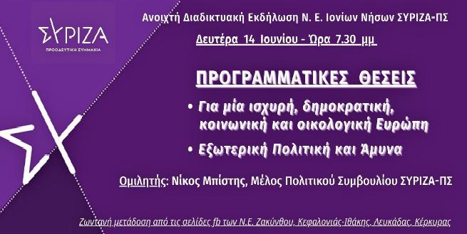 Ν Ε Λευκάδας ΣΥΡΙΖΑ Π Σ: Προγραμματικές θέσεις