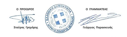 Ιατρικός Σύλλογος Λευκάδας: Που γίνονται τεστ