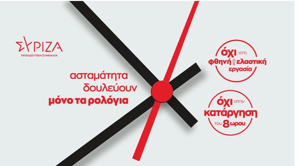 Ν Ε Λευκάδας ΣΥΡΙΖΑ Π Σ για το αντεργατικό νομοσχέδιο