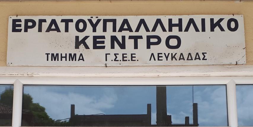 Κάλεσμα του Εργατοϋπαλληλικού Κέντρου στην απεργία