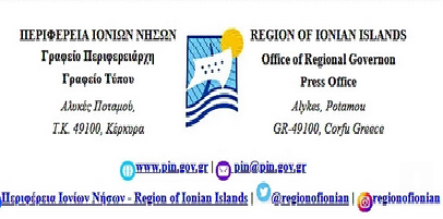 Επετειακή εκδήλωση: 40 χρόνια Ιόνια Νησιά στην Ευρώπη