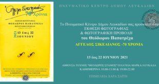 Άγγελος Σικελιανός 70 χρόνια – Αφιέρωμα