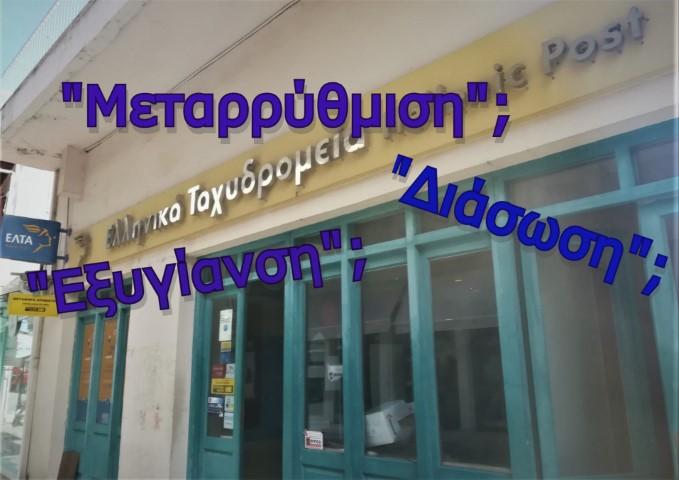 Ανακοίνωση της Ν. Ε. Λευκάδας ΣΥΡΙΖΑ Π Σ για τον ΕΛΤΑ