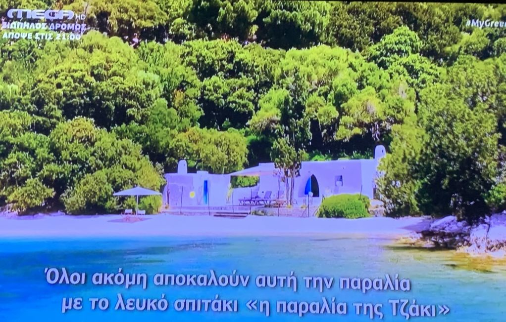 """Η Λευκάδα από το """"mygreece"""" του ΜΕΓΚΑ (Β΄Μέρος)"""
