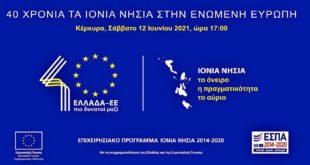 40 Χρόνια στην Ε.Ε. τα Ιόνια Νησιά
