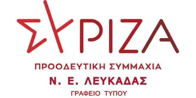 Δελτίο Τύπου της Ν Ε Λευκάδας ΣΥΡΙΖΑ ΠΣ
