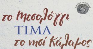 Το Μεσολόγγι τιμά τον Κάλαμο