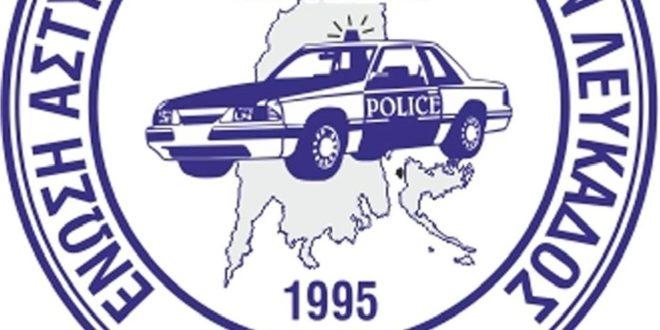Η Ένωση Αστυνομικών Υπαλλήλων Λευκάδας συγχαίρει