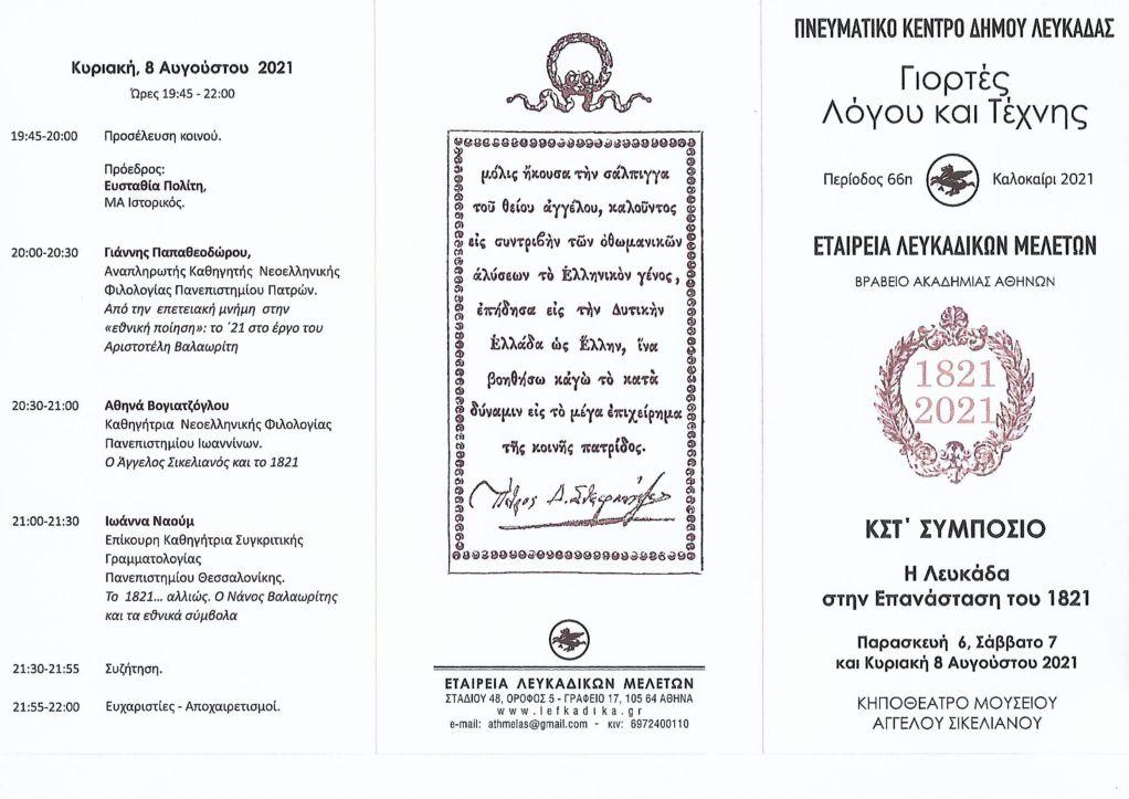 Πρόγραμμα εορτασμού ΚΣΤ΄Συνεδρίου