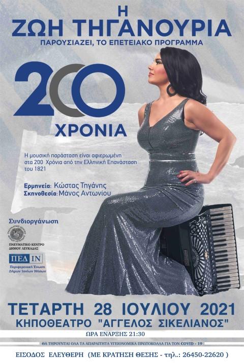 """Μουσική παράσταση: """"200 χρόνια"""""""