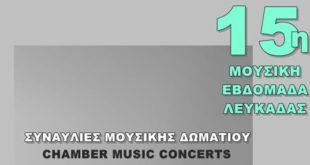 Συναυλίες μουσικής δωματίου στο π. Δημοτικό σχολείο Νεοχωρίου
