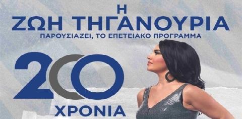 """Μουσική παράσταση Ζωής Τηγανούρια """"200 ΧΡΟΝΙΑ"""""""