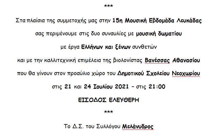 """Ο Πολιτιστικός Σύλλογος Νεοχωρίου """"Μελάνυδρος """" σας προσκαλεί"""