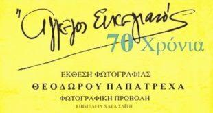 """Ο Σύλλογος """"Μελάνυδρος"""" τιμά τα 70 χρόνια του Σικελιανού"""